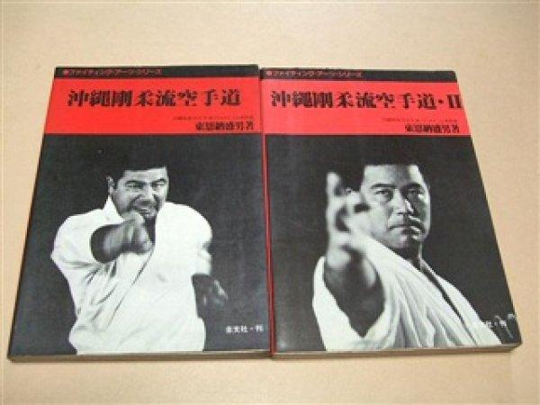 Photo1: Very Rare Okinawan Goju-ryu Karate Book by Higaoanna Morio 2Vol (1)
