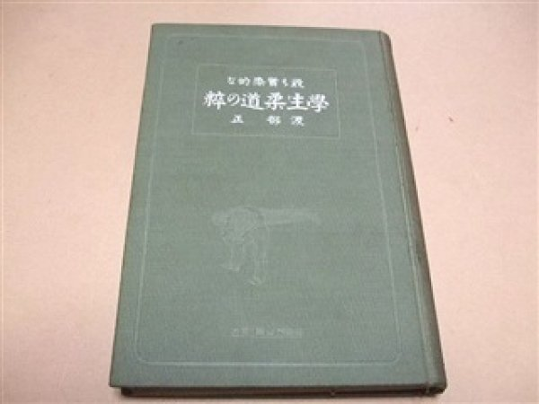 Photo1: The Essence of Most practical Judo for Students Revised by Jigoro Kano (1)