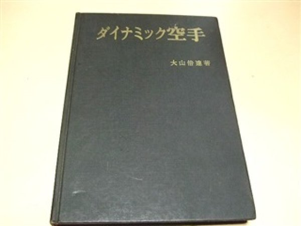 Photo1: Japanese Martial Arts Book - Dynamic Karate by Mas Oyama Masutasu Oyama kyokushin Karate (1)