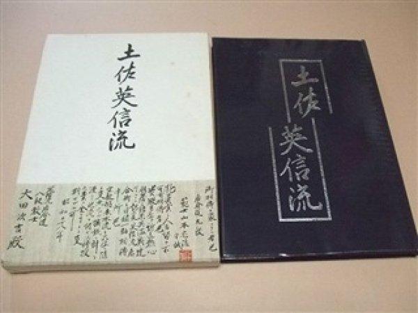 Photo1: Extremely Rare Tosa Eishin-ryu Iai Book by Ota Tsugiyoshi (1)