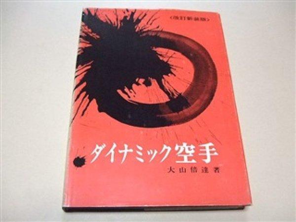 Photo1: Japanese Martial Arts Book - Dynamic Karate Kyokushin Karate Book by Mas Oyama Masutatsu (1)