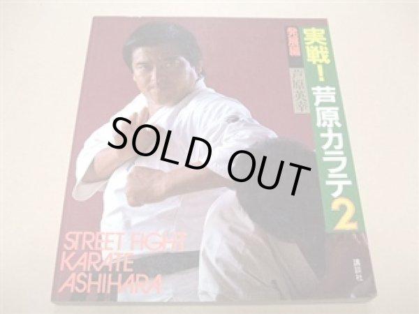 Photo1: Japanese Martial Arts Book - Ashihara Karate Book Street Fight Ashihara 2 Successive Pics (1)