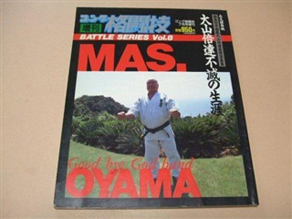 Photo1: Good Bye God Hand Mas Oyama Photographic Biography (1)