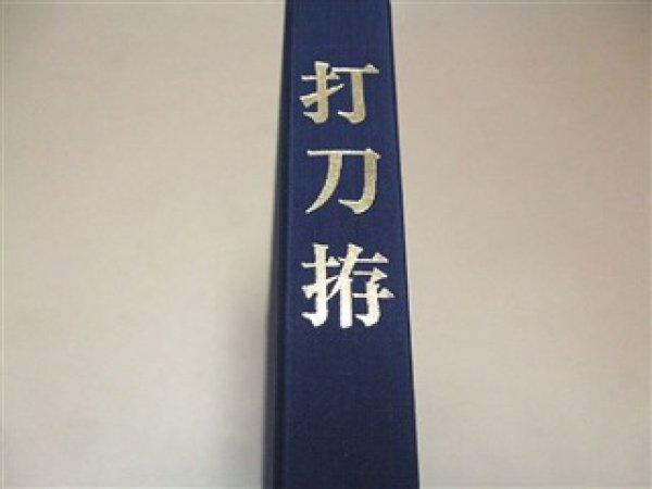 Photo1: Japanese sword katana tsuba samurai book  - Uchigatana Koshirae English Art of Japanese Sword Mounting (1)