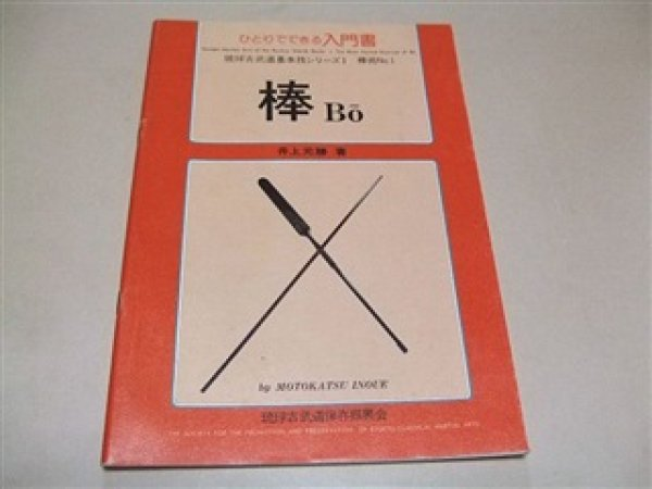 Photo1: Inoue Motokatsu Ancient Martial Arts of the Ryukyu Islands Series1 Bo (1)