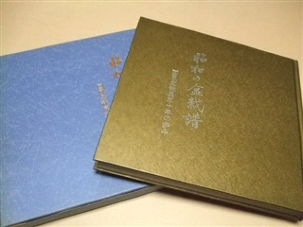 Photo1: Showa no bonsaifu -fifty years' history of kokufu bonsai exhibition (1)
