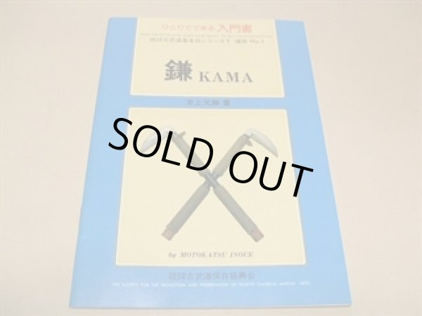 Photo1: Japanese Martial Arts Book - The Basic Formal Excersise of Kama by Inoue Motkatsu in English (1)