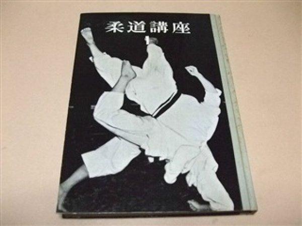Photo1: Judo Koza Vol1 by Mifune Kyuzo Kudo Kazuzo Recommended by Kodokan (1)