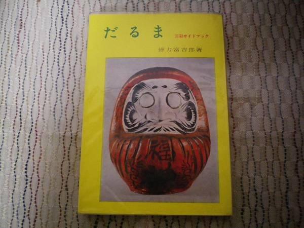 Photo1: Japanese book - Daruma doll - 1966 (1)
