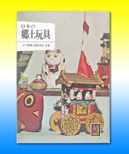 Photo1: Japanese book - Folk toy - 1962 (1)