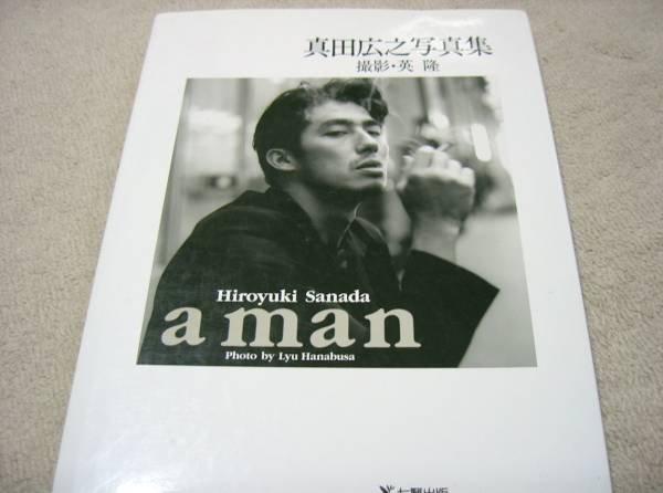 Photo1: a man - Japanese actor Hiroyuki Sanada Photos Book (1)