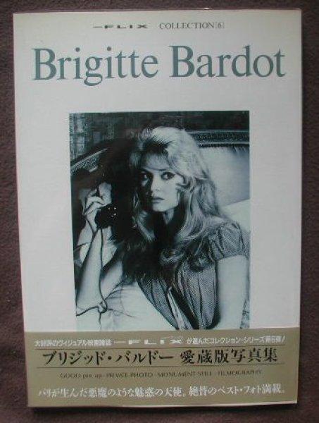 Photo1: Japanese Photo-Book Brigitte Bardot Pictorial New Flix Collection 6 (1)