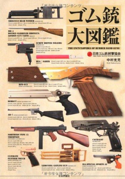 Photo1: Slingshot Encyclopedia Japanese book - THE Encyclopedia of Rubber Band Guns (1)