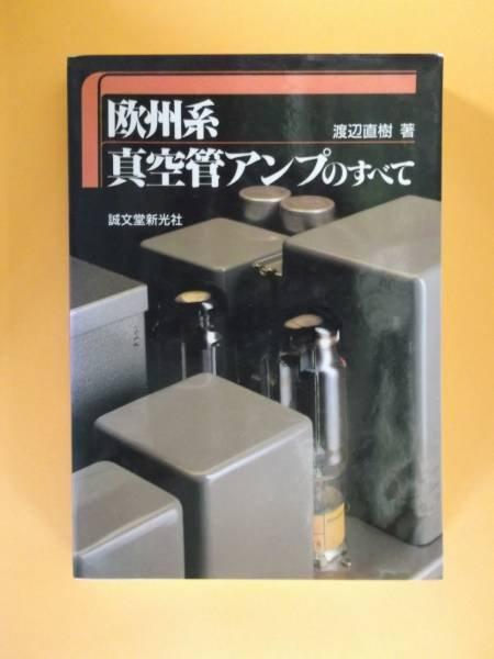 Photo1: Japanese vacuum tube book - All of vacuum tube amplifiers of Europe origin (1)