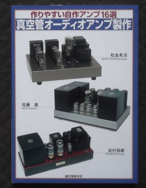 Photo1: Japanese vacuum tube book - Vacuum tube audio amplifier production (1)