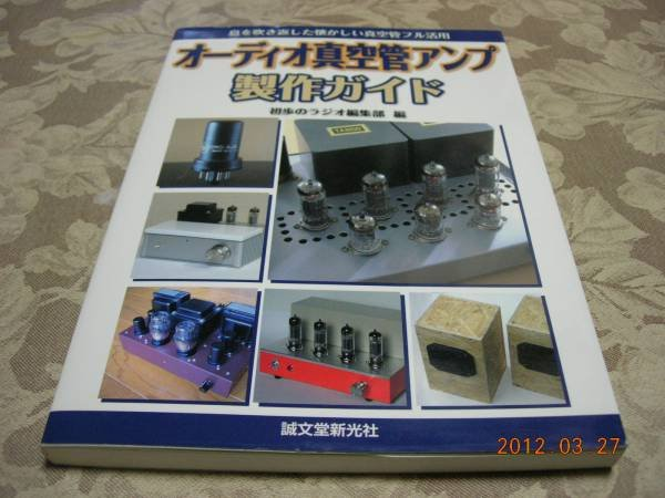 Photo1: Japanese vacuum tube book - Audio system vacuum tube amplifier production guide (1)