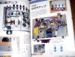 Photo3: Japanese vacuum tube book - Audio system vacuum tube amplifier production guide (3)
