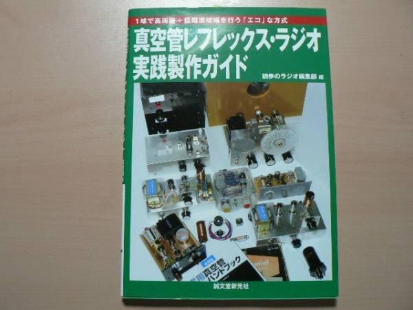 Photo1: Japanese vacuum tube book - Vacuum tube reflex radio practice production guide (1)