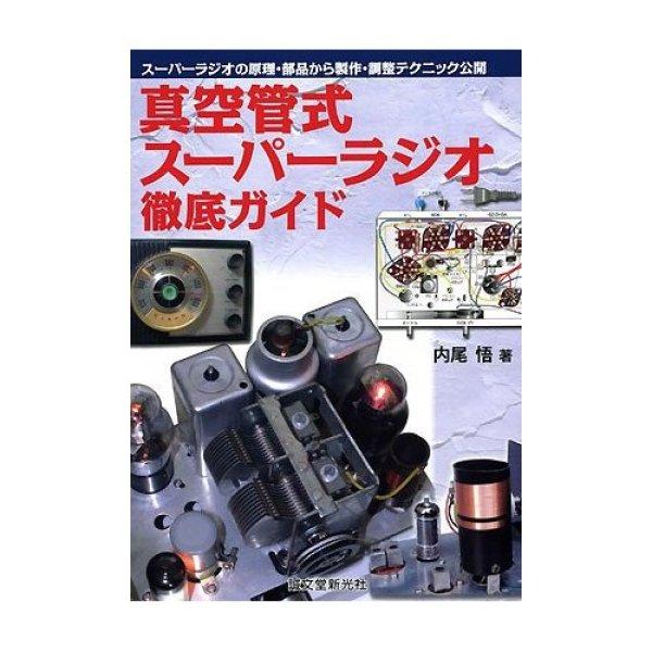 Photo1: Japanese vacuum tube book - Vacuum tube-type super radio thorough guide (1)