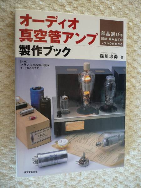 Photo1: Japanese vacuum tube book - Audio system vacuum tube amplifier production book (1)