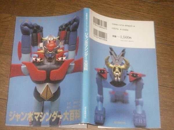 Photo1: KAZUNORI SAITOH collection Japanese Jumbo machinder photobook mazingerZ (1)