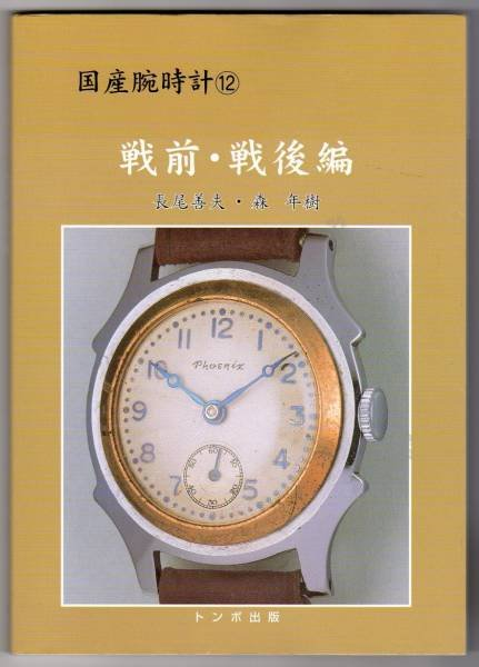 Photo1: Japanese watch photo vintage book - Prewar-days and postwar editing (1)