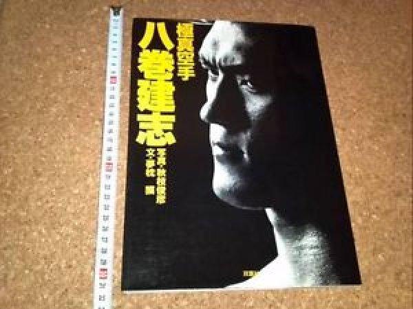 Photo1: Japanese Martial Arts Book - Kyokushin Karate - Kenji Yamaki Photos Book (1)