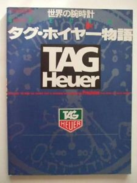 Photo1: Japanese watch book - TAG Heuer story TagHeuer (1)