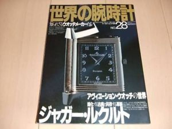 Photo1: Japanese watch book - Jaeger-LeCoultre watch in the world (1)