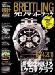 Photo1: Japanese watch book - BREITLING Chronomat BOOK detail, the history and value .. (1)