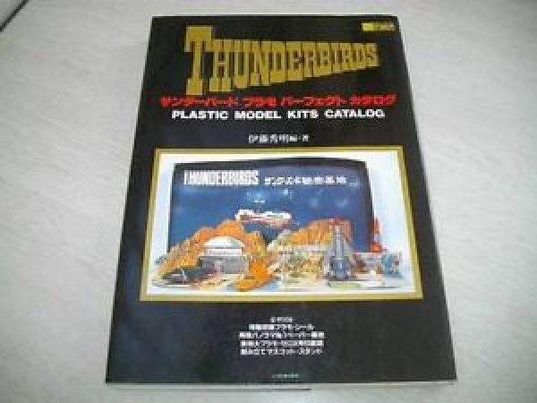 Photo1: THUNDERBIRDS Thunderbird Plastic Model Perfect catalogs (1)