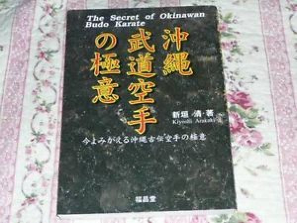 Photo1: Okinawa karate Revived now - secret of Okinawan karate martial arts Book (1)