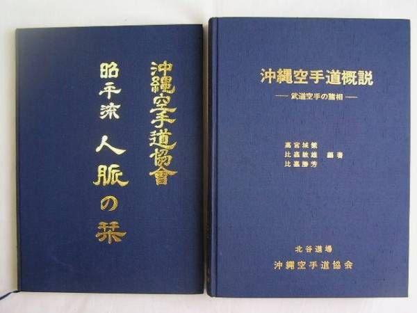 Photo1: Aspects of martial arts Karate - Okinawa Karate outlined Book (1)