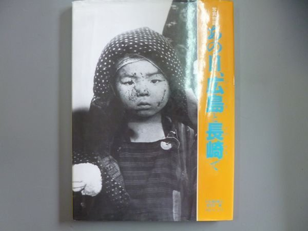 Photo1: That day photo story, in Hiroshima and Nagasaki atomic bomb book (1)