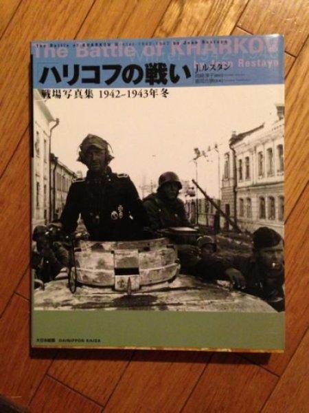 "Photo1: 1942-1943 Winter battlefield photo book ""Battle of Kharkov"" (1)"
