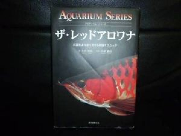 Photo1: Japanese photo book - The Red Arowana - more red grow breeding technique (1)