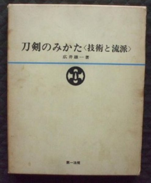 Photo1: Japanese book - View of japanese swords katana - school and technology (1971) (1)