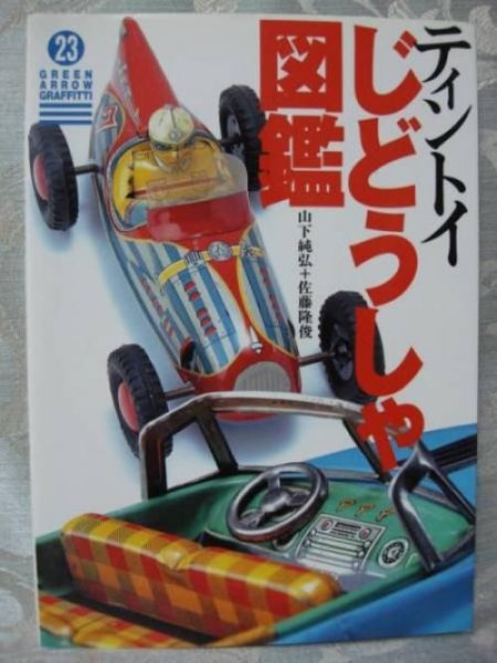 Photo1: Japanese illustrated Book Tin Toy CAR picture book (1)