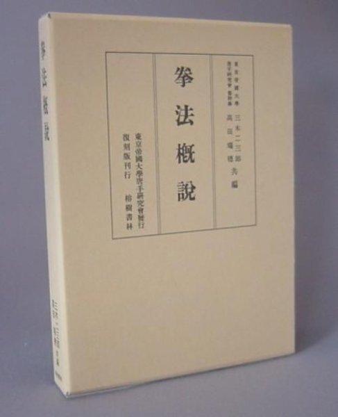 Photo1: Japanese Martial Arts Book - Kenpo outlined - Okinawa Karate (1)