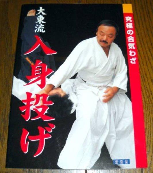 Photo1: Japanese Martial Arts Book - Aikido technique - the ultimate Daito-ryu Minage (1)