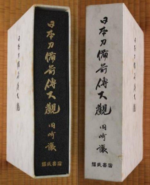 Photo1: Japanese vintage book - Japanese sword katana Bizen Den Taikan (1975) (1)