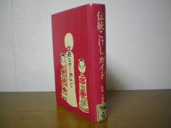 Photo1: Japanese vintage book - Traditional Kokeshi guide (1973) (1)
