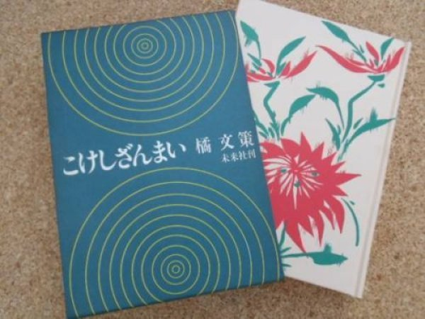 Photo1: Japanese vintage book - Kokeshi Zanmai (1978) (1)