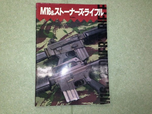 Photo1: Japanese gun pistol book by MASAMI TOKOI - M16 & Stoner's rifle (1)