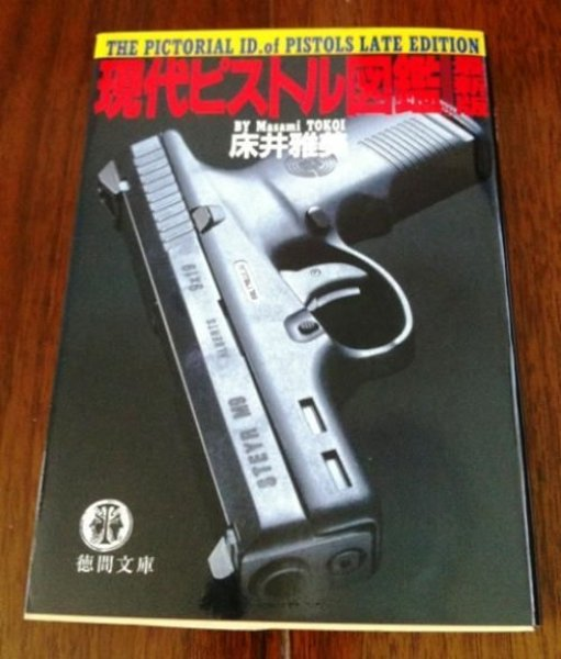 Photo1: Japanese gun book by MASAMI TOKOI- Modern pistol picture book latest edition (1)