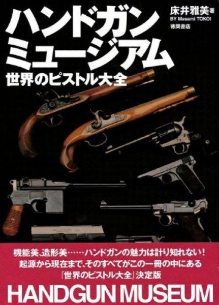 Photo1: Japanese gun pistol book - Encyclopedia of pistol hand gun museum world (1)