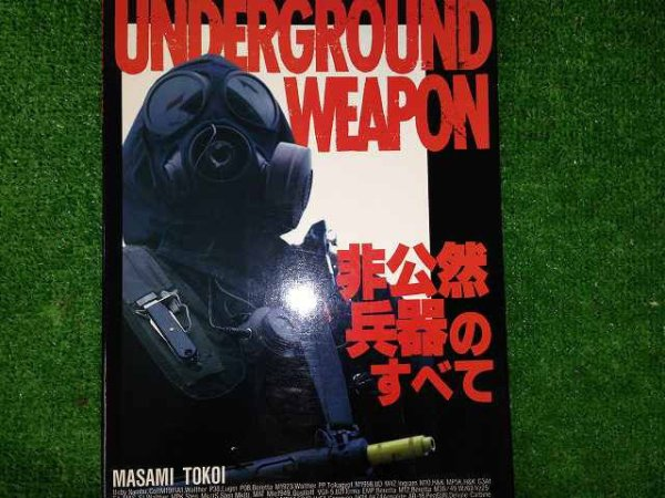 Photo1: Japanese book by MASAMI TOKOI - All non-weapons openly - Underground Weapon (1)