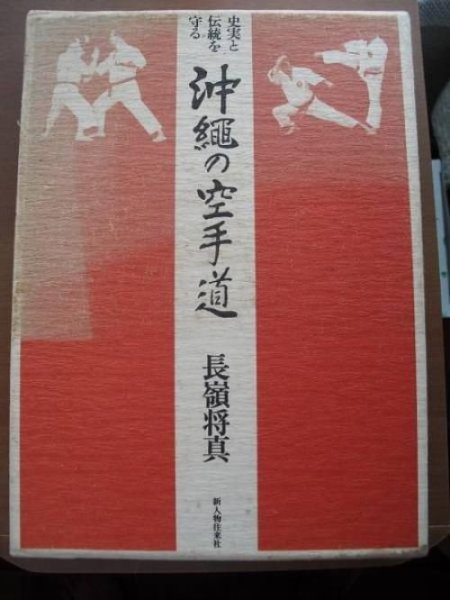 Photo1: Karate of Okinawa to protect the tradition and historical of Sh?shin Nagamine (1)