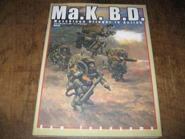 Photo1: Ma.K.B.D-Maschinen Krieger in Action HIROSHI YOKOYAMA Book (1)