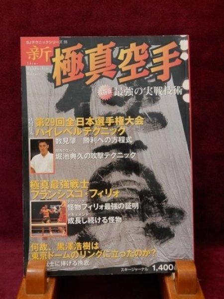 Photo1: Japanese Martial Arts Book - Kyokushin Karate - combat technology of strongest (1)